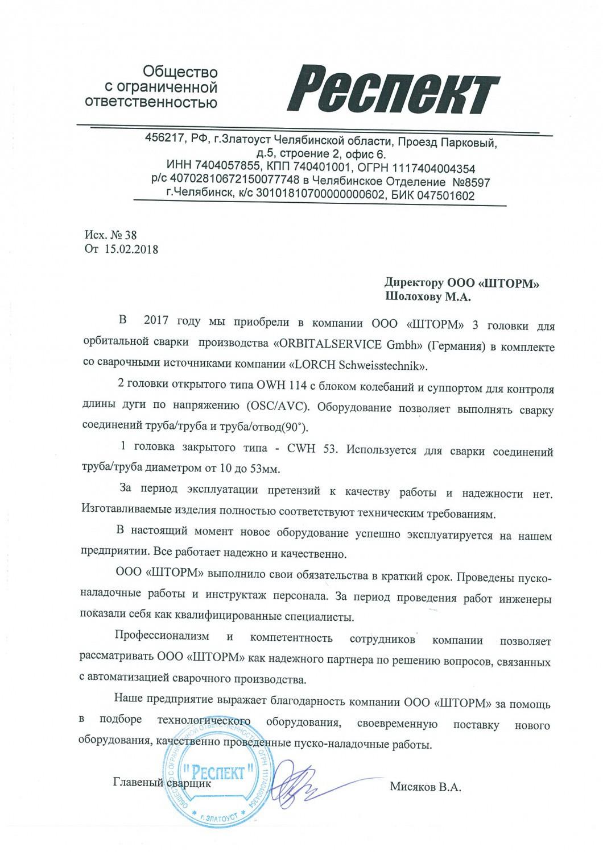 https://www.shtorm-its.ru/upload/iblock/4bf/4bf8fc2fc59762229864039162c46a40.jpg